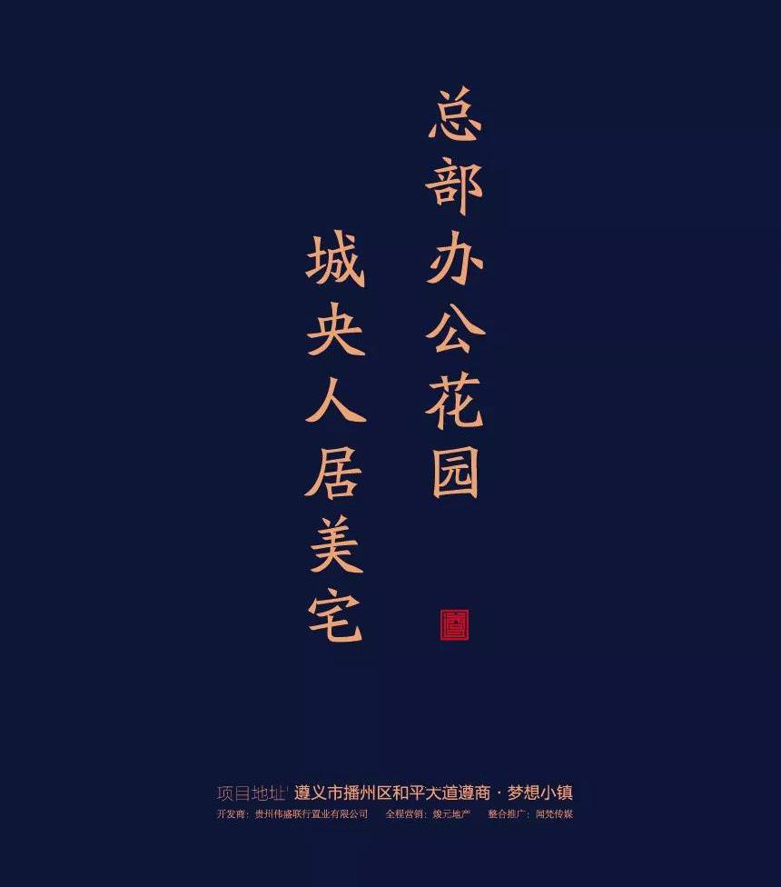 筑梦兴商 扬帆起航 遵商·梦想小镇描绘兴商蓝图-中国网地产