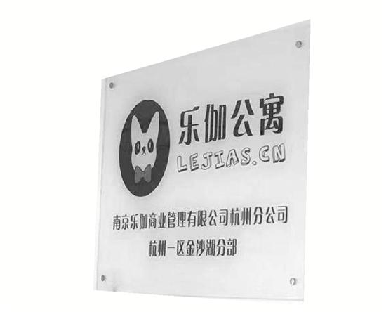 乐伽公寓承接房源需签三年合约 房东表示无法接受-中国网地产