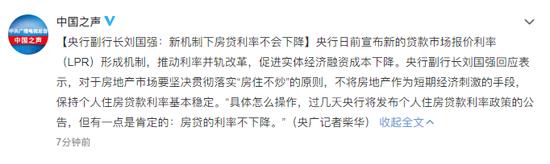 《亚博》央行副行长刘国强:过几天将发布个人住房贷款利率政策的公告-市场-首页-中国网地产