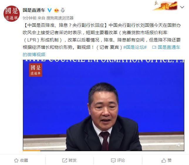中国是否降准、降息?央行副行长回应-中国网地产