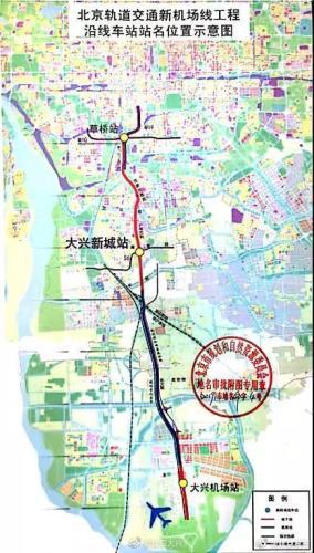 《亚博》通往北京大兴机场地铁线正式命名 9月底与机场同步开通-市场-首页-中国网地产