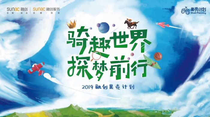 和融創 去撒歡 2019融創重慶果殼計劃啟動-中國網地産