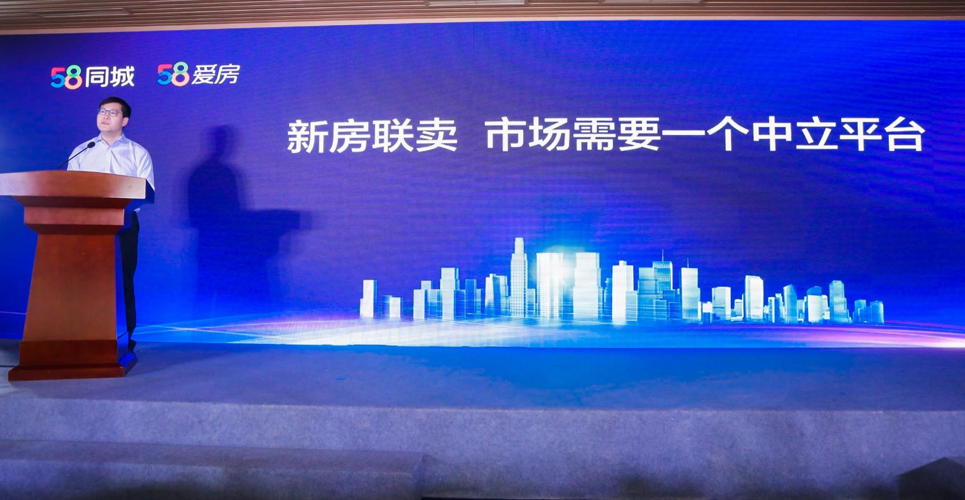 58愛房未來三年拓展3萬億新房聯賣市場 世聯行、58同城、同策啟動PMLS戰略-中國網地産
