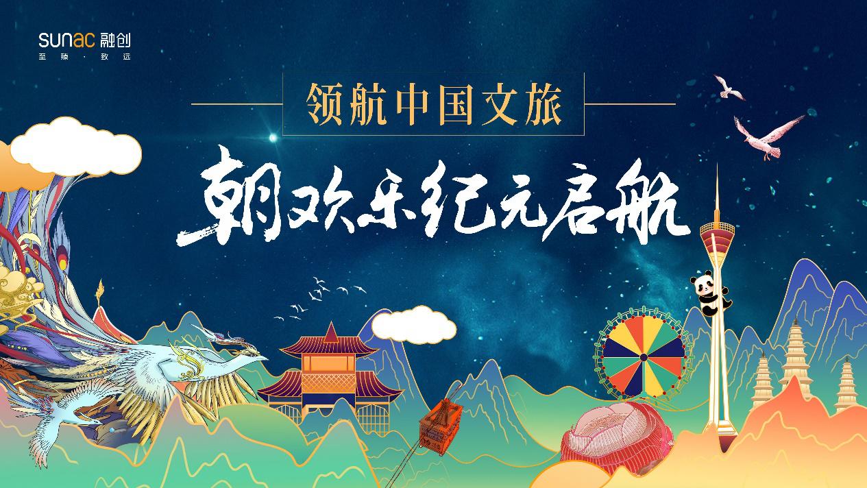 融創西南戰略簽約摩登天空 立足歡樂生活 開啟大文旅時代-中國網地産