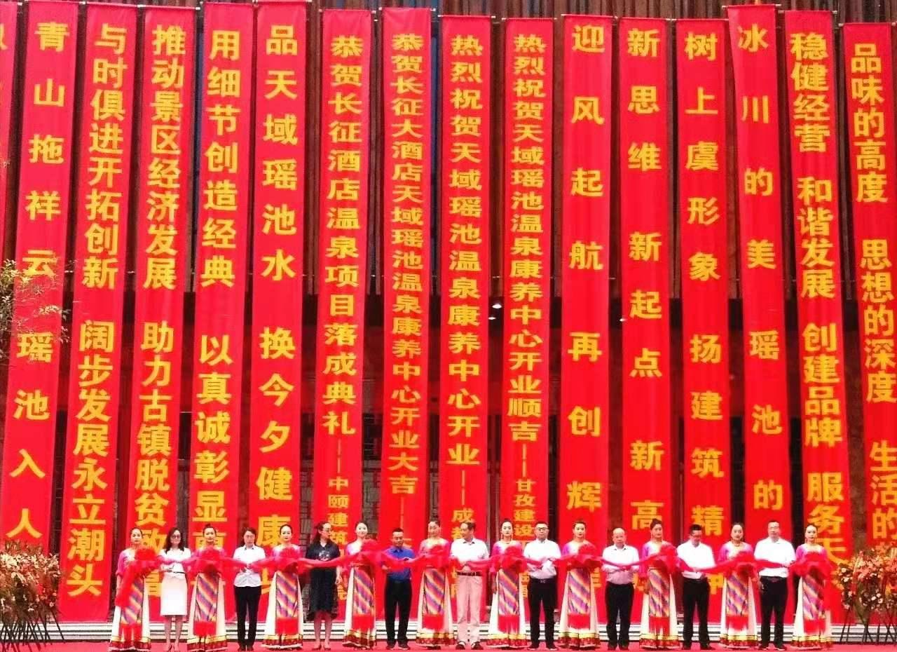 """海螺沟长征国际酒店温泉康养小镇亮相 """"后花园""""体验再升级-中国网地产"""