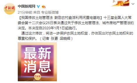 中国修改土地管理法 鼓励农村盘活利用闲置宅基地-中国网地产