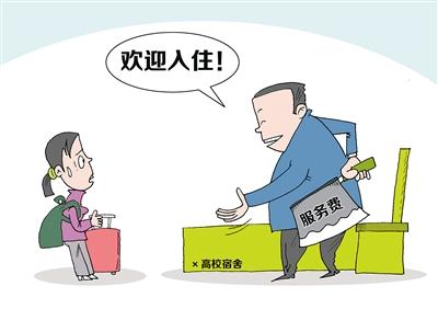 """《亚博》""""天价""""宿舍谁来管-市场-首页-中国网地产"""