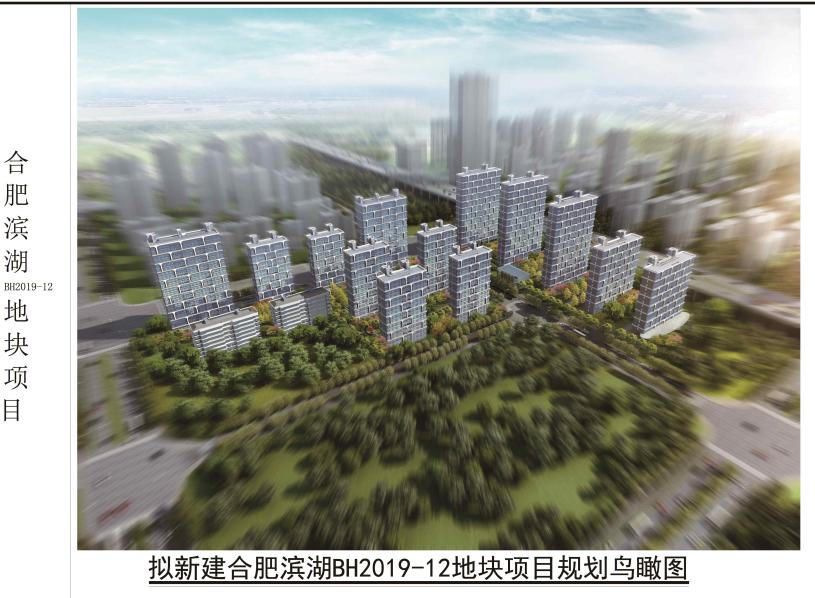 旭辉BH2019-12号地块案名公布:恒基旭辉铂悦天汇-中国网地产
