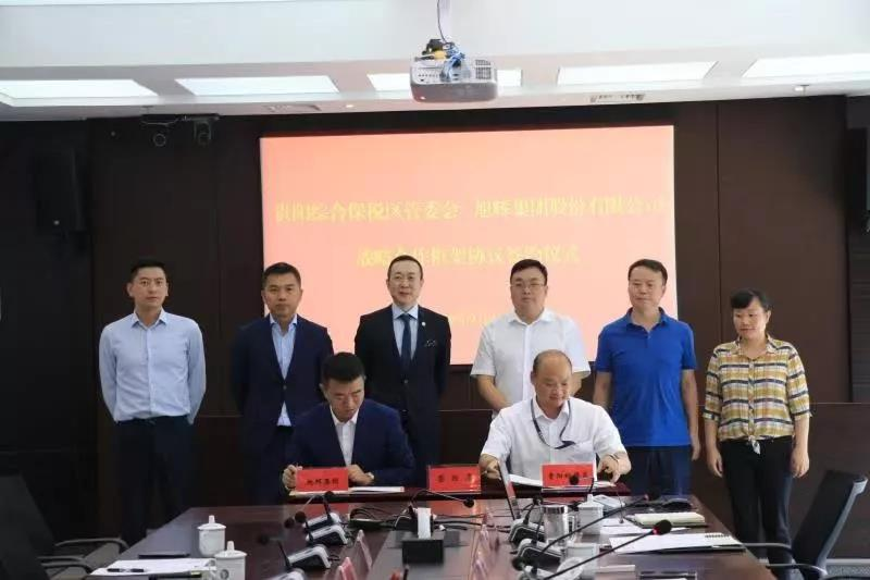 贵阳综保区与旭辉达成战略合作 致力产城融合发展-中国网地产