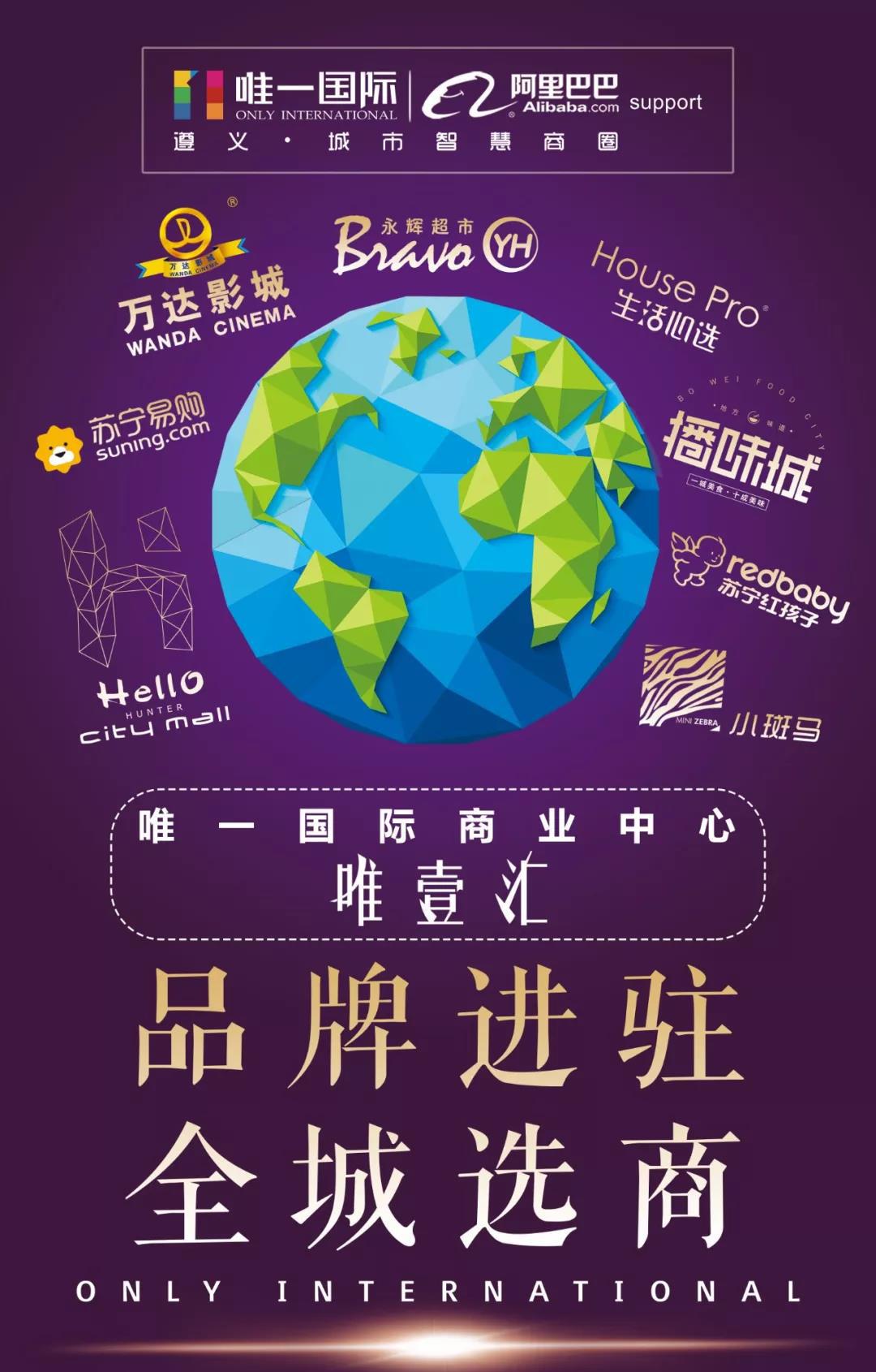 遵义唯一国际 月渐满  家音至  这个中秋记得回家-中国网地产