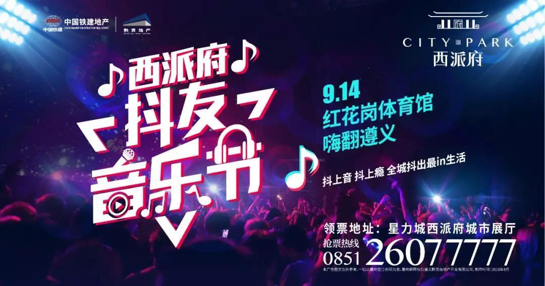 中国铁建·西派府:这个中秋,带家人看一场音乐节!-中国网地产