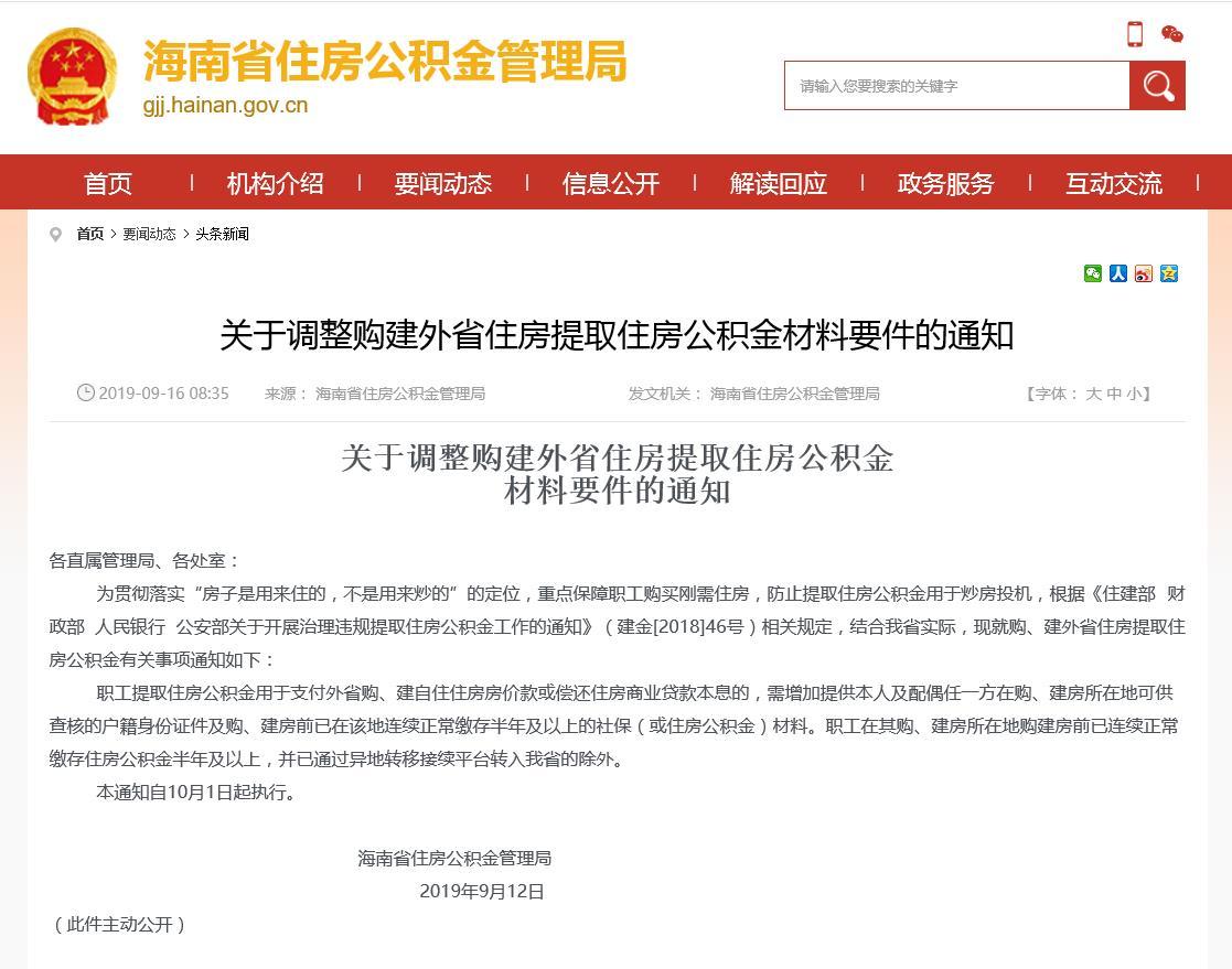 海南:關於調整購建外省住房提取住房公積金材料要件的通知-中國網地産