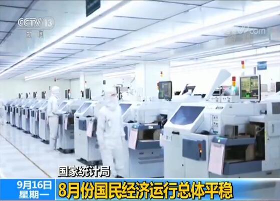 我國就業形勢總體穩定:2019年1至8月全國城鎮新增就業984萬人-中國網地産