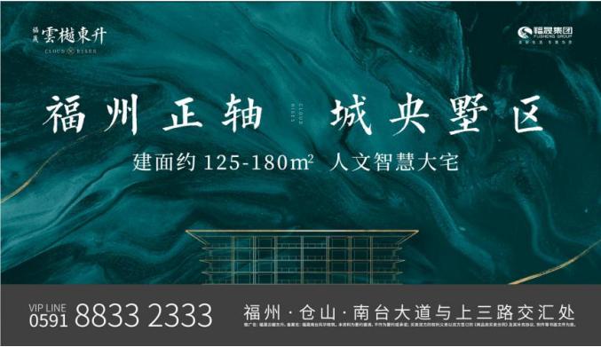 從一場發佈會,讀懂福晟專築美好生活的初心-中國網地産