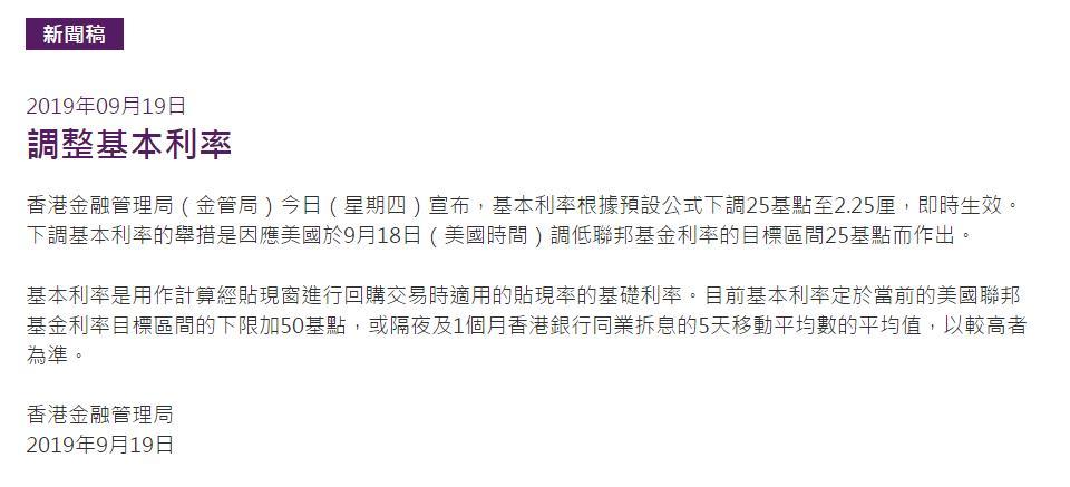 年內第二次!緊跟美聯儲步伐 香港金管局降息25個基點-中國網地産