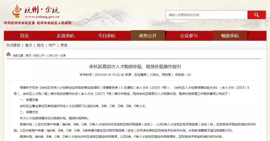 余杭人才新政策!购房最高补贴120万 租房每月4000元-中国网地产