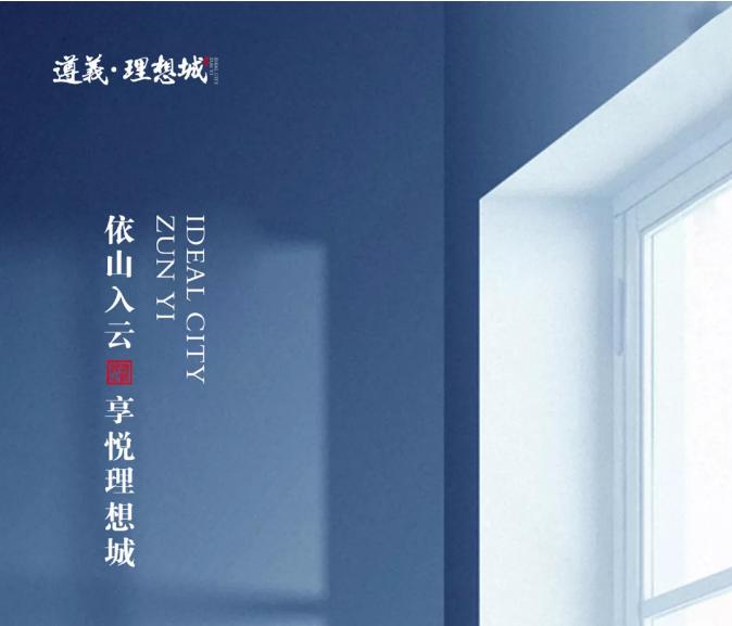 遵义·理想城户型品鉴: 137㎡精致四房 品味理想人生-中国网地产