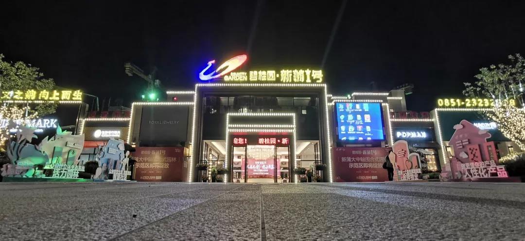碧桂园·新蒲1号 | 遵义不能错过的最佳网红售楼部,超nice!-中国网地产
