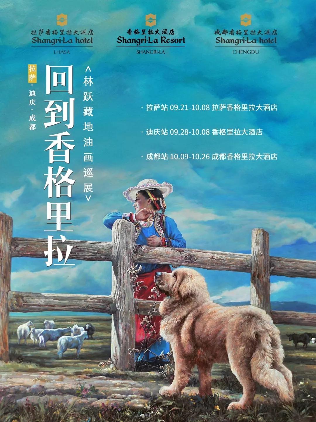赏林跃藏地油画,寻心中香格里拉-中国网地产