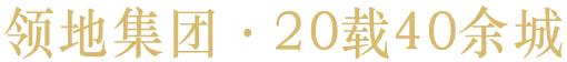 天赐凤凰山 林中一蘭台 | 领地蘭台府品牌发布暨产品品鉴会盛大举行-中国网地产