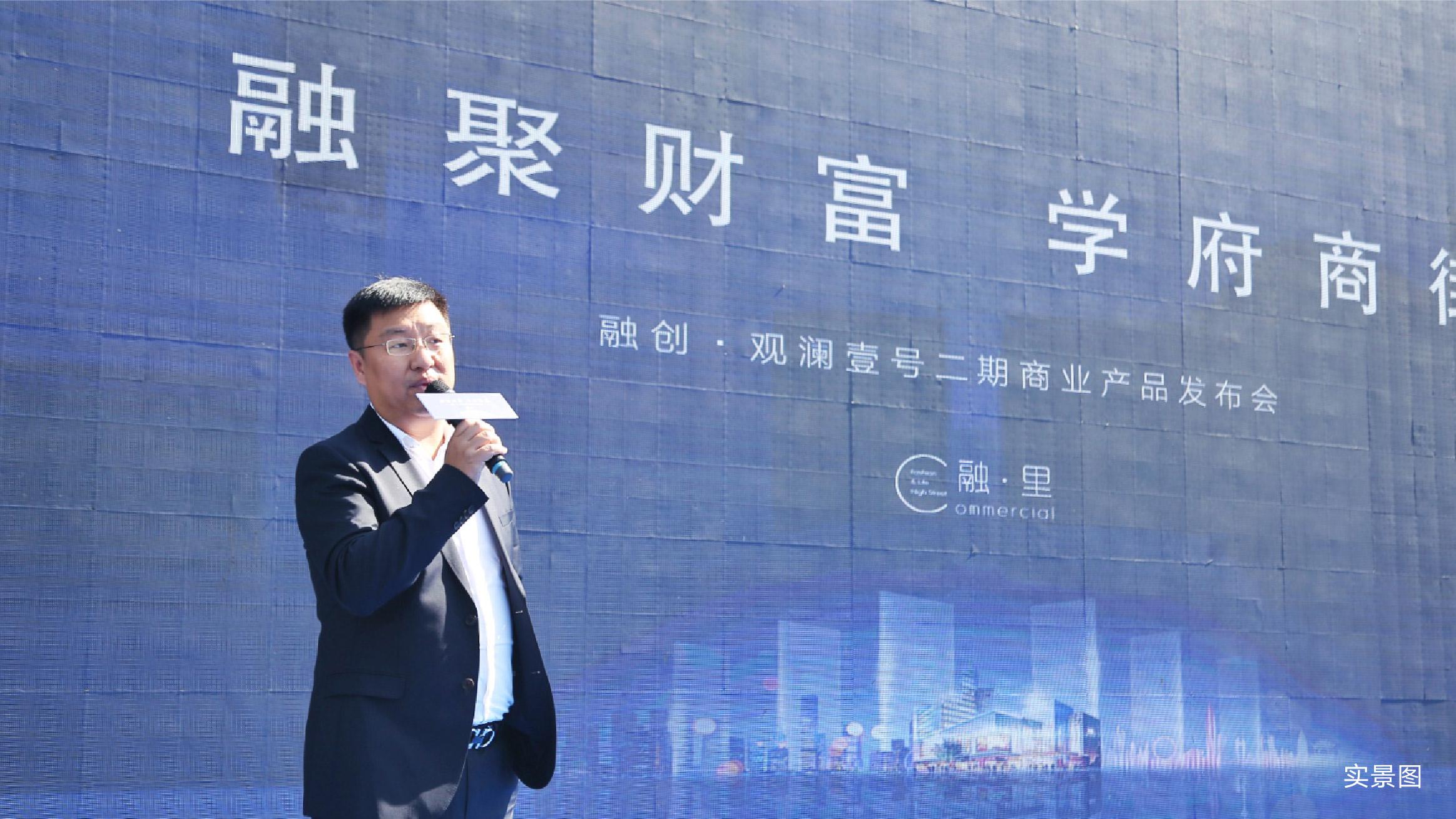融創·觀瀾壹號 | 『融·裏』小面積商街發佈會成功舉行-中國網地産