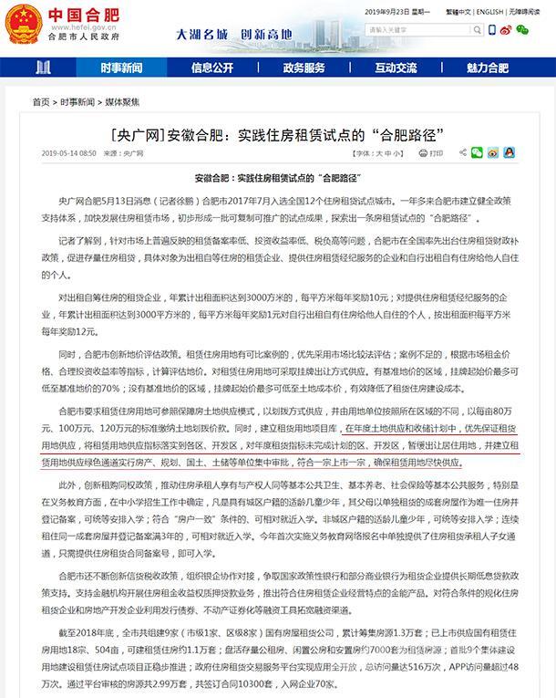 合肥未完成租赁用地供应区域 将暂缓出让居住用地-中国网地产