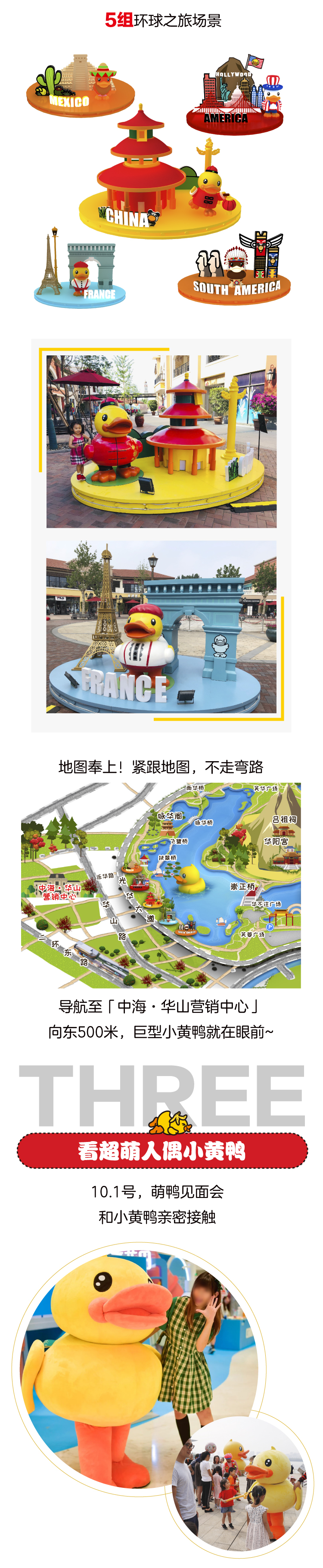 小黄鸭来了!中海华山国际儿童嘉年华小黄鸭环球主题乐园十一假期开园-中国网地产