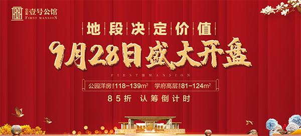不负久候 | 日月星·壹号公馆9月28日盛大首开-中国网地产
