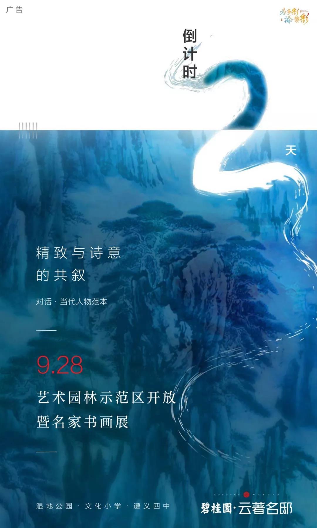 碧桂园·云著名邸 | 艺术园林示范区开放倒计时2天!-中国网地产