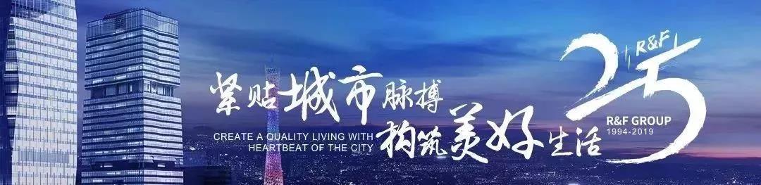 与西南 共非凡 | 责任富力  为爱出发-中国网地产