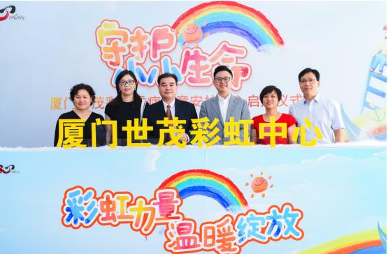 守护小小生命 厦门世茂彩虹中心温暖启用-中国网地产