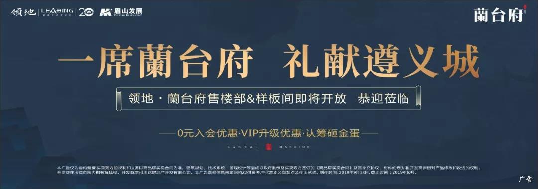 热度不息 | 领地蘭台府营销中心暨样板间即将盛装亮相-中国网地产