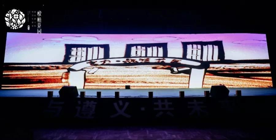 遵义 久等了 | 与遵义 共未来 富力悦禧花园品牌发布会耀世盛启-中国网地产