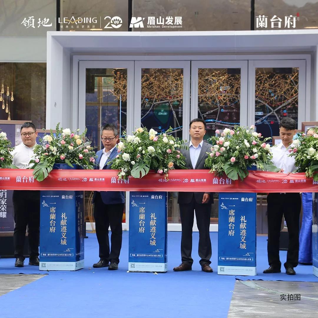 领地·蘭台府:营销中心暨样板间盛大开放-中国网地产