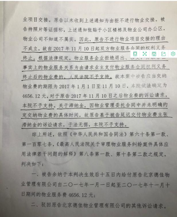 被解聘物业不走 新物业进不来 阳光都市小区陷僵局两年-中国网地产