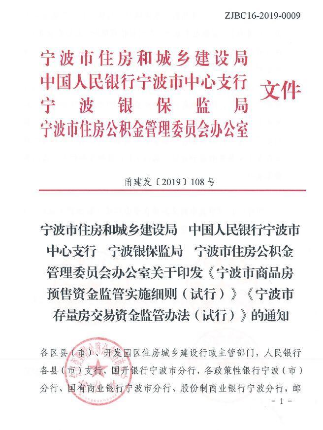 宁波正式出台两份文件 商品房预售资金须存入监管账户-中国网地产