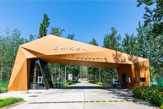 大吾川研学康养度假小镇 打造有机融合的生态圈-中国网地产