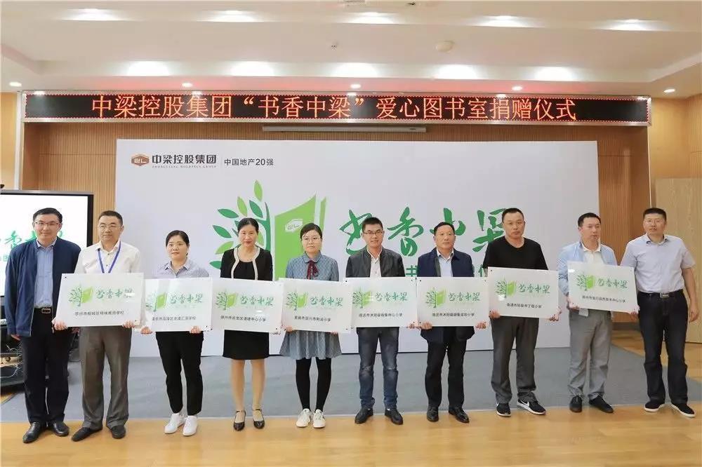 遵义中梁壹号院:千亿中梁 为300万遵义人的美好生活创造价值-中国网地产
