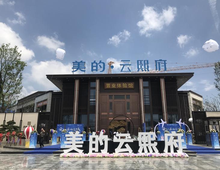 遵义美的·云熙府二期·江山樾:引领遵义人居典范 实现人居和谐-中国网地产