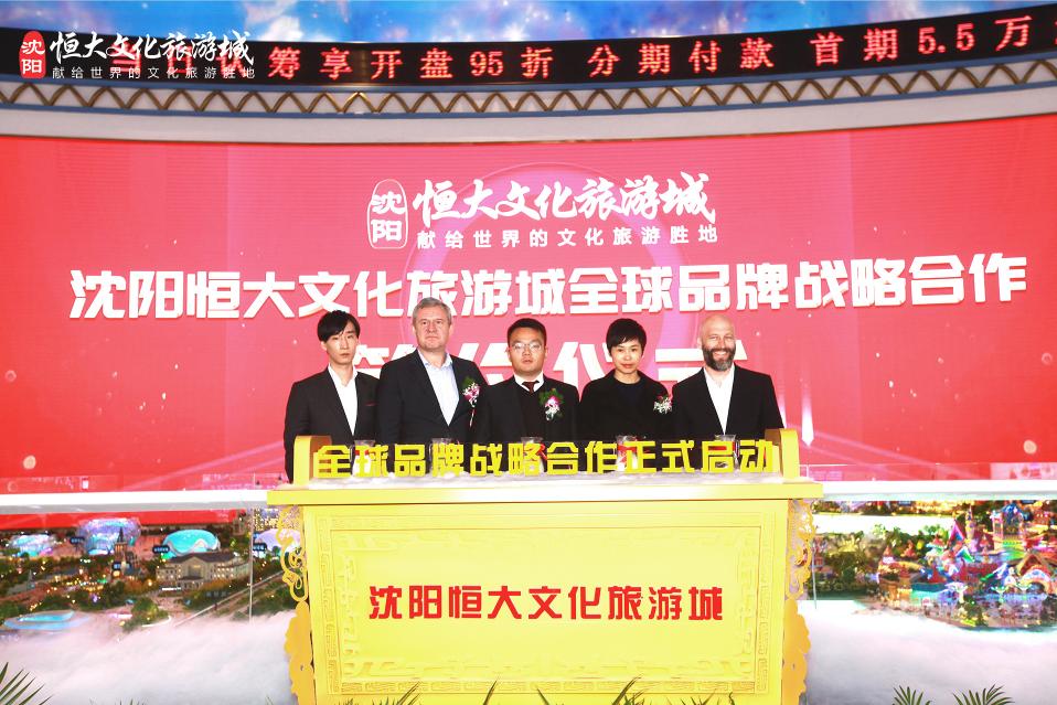 全球名商荟萃!众明星品牌签约沈阳恒大文化旅游城-中国网地产