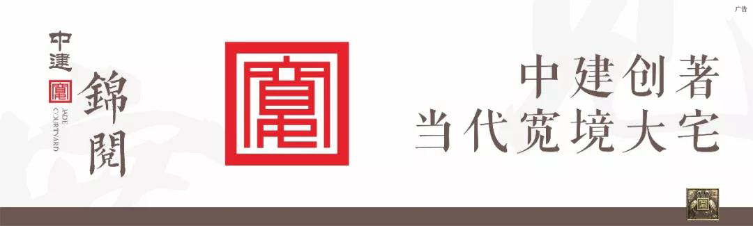 中建锦阅:锦阅大平层  何以引一城争藏-中国网地产