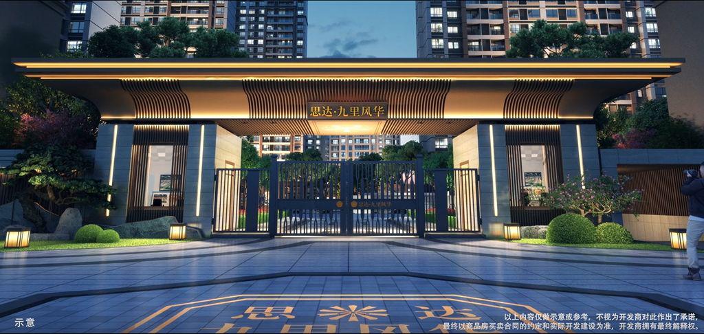 九里香溪荣耀收官  迭代升级九里风华-中国网地产