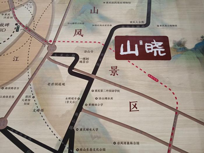 山晓亮相 重庆山居美好生活之旅正式开启-中国网地产