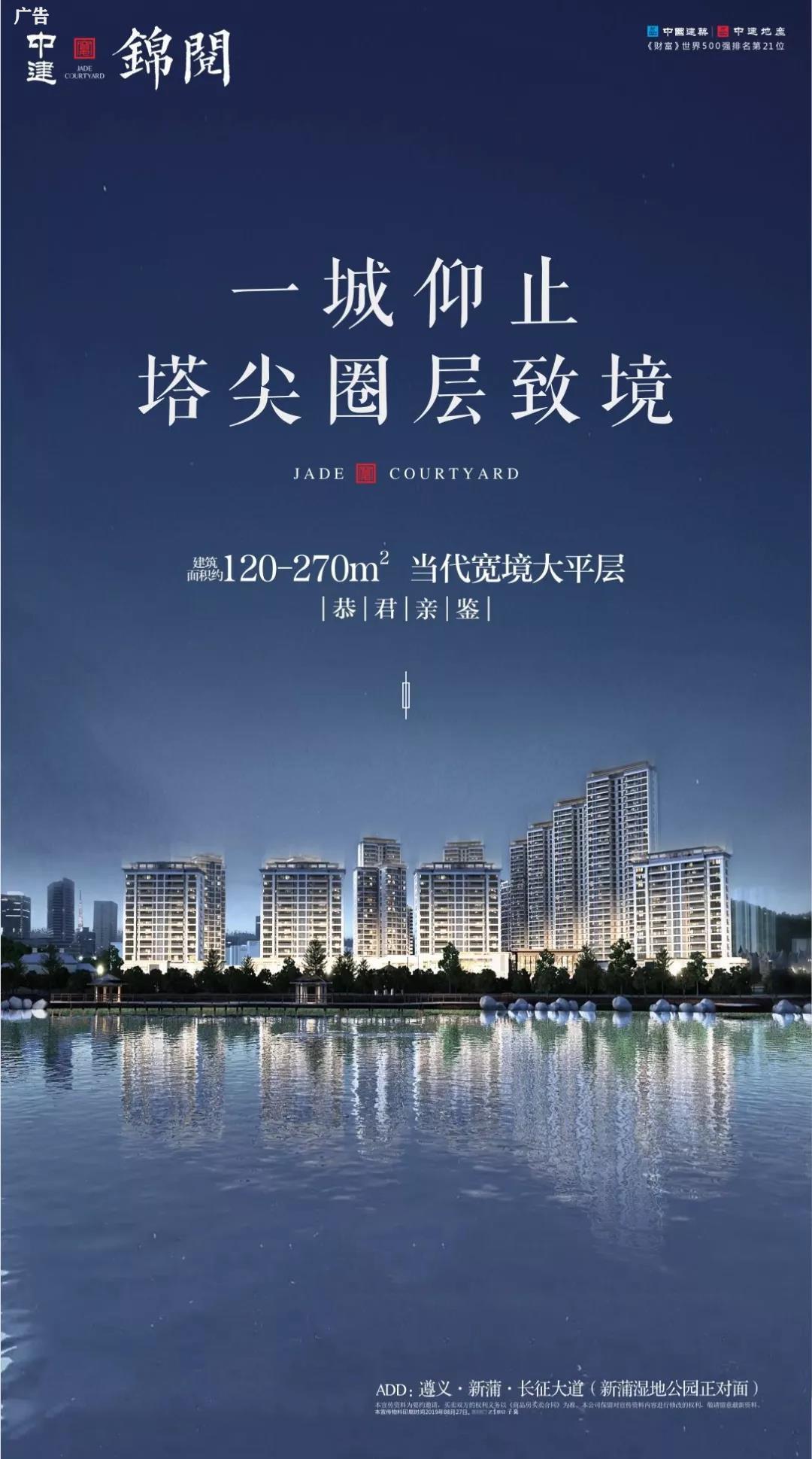 中建·锦阅 :苛求完美  以空间智慧匹配生活尊贵-中国网地产