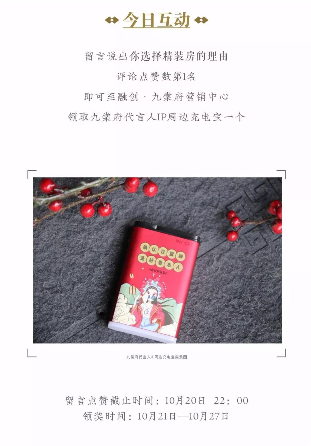 融创·九棠府:遵义买房新潮流 选定臻装房的十大理由-中国网地产