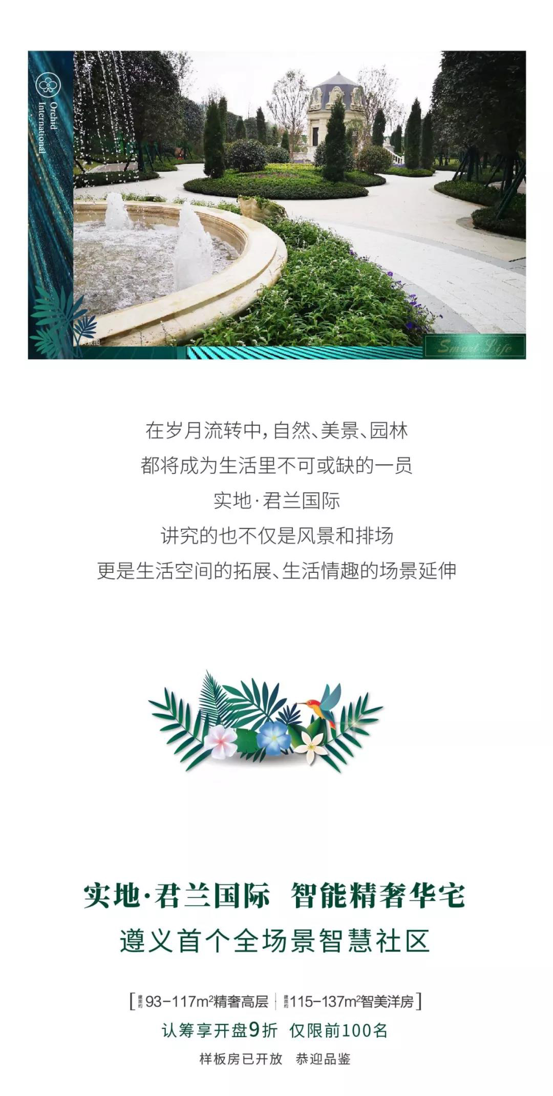   实地·君兰国际:醉美园林再升级 唯自然致敬鲜氧生活-中国网地产
