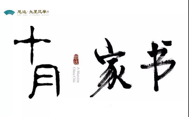 思达·九里风华:10月家书 与您共美好-中国网地产