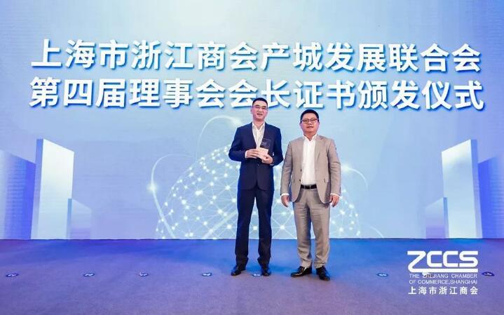 上海市浙江商会产城发展联合会换届 杨剑董事长当选新任会长-中国网地产