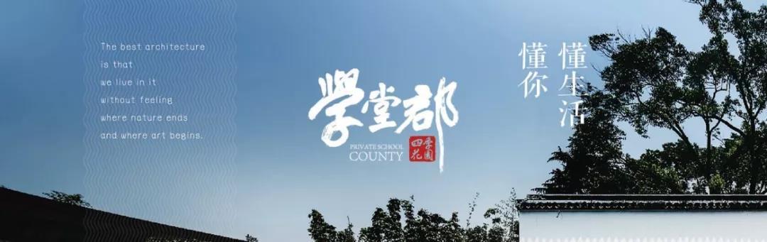 秋天 遇见学堂郡·四季花园-中国网地产