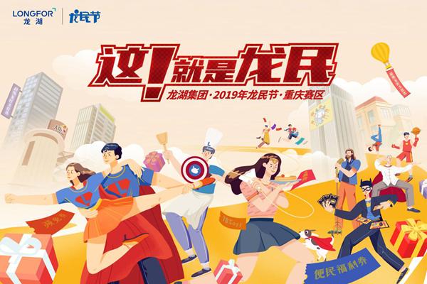 """2019重庆龙湖""""龙民节""""打造专属""""龙民""""的幸福生活-中国网地产"""
